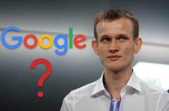Бутерин гугл