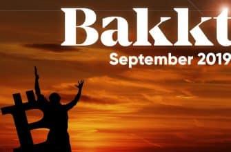 Сможет ли Bakkt подтолкнуть Bitcoin в сентябре?