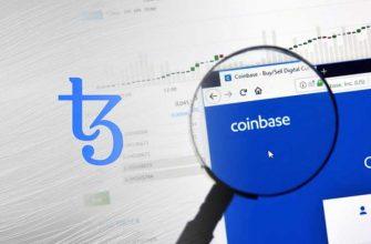 Coinbase открывает Tezos (XTZ) для миллионов розничных инвесторов