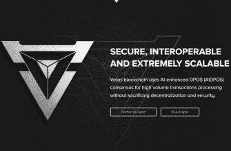 Velas (VLX): когда искусственная интуиция повышает возможности блокчейна