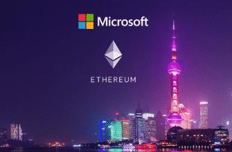Поднимет ли Microsoft цену на Ethereum?