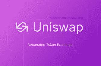 Что такое протокол обмена Uniswap?