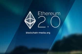 Разработчик Ethereum 2.0 рассказал о возможной дате запуска и достигнутом прогрессе