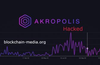 Платформа Akropolis DeFi взломана на 2 миллиона долларов DAI