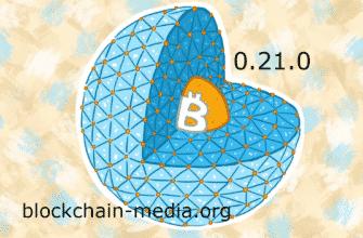 Bitcoin Core 0.21.0: релиз состоялся. Обзор новых функций