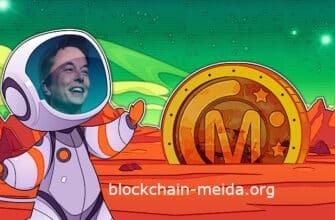 Илон Маск: «MarsCoin обязательно будет»