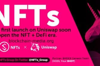 NFT теперь доступны для торговли на Uniswap (UNI)